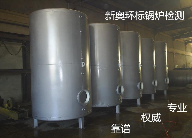 新奥环标锅炉检测