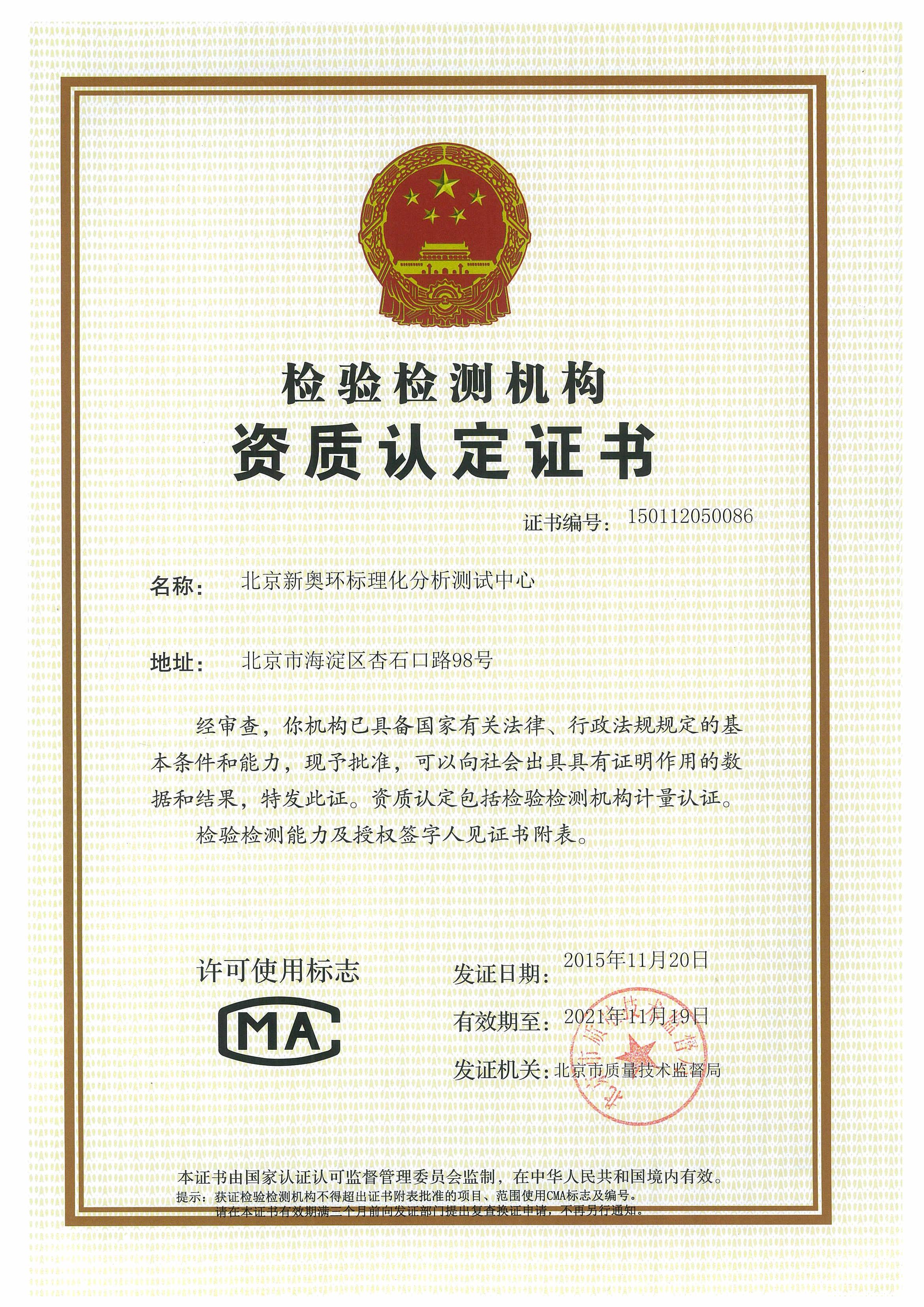 CMA资质认定证书