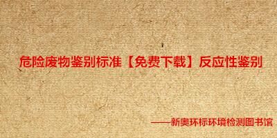危险废物鉴别标准【免费下载】反应性鉴别