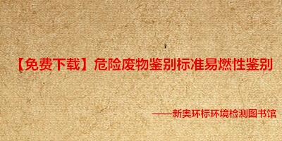 【免费下载】危险废物鉴别标准易燃性鉴别