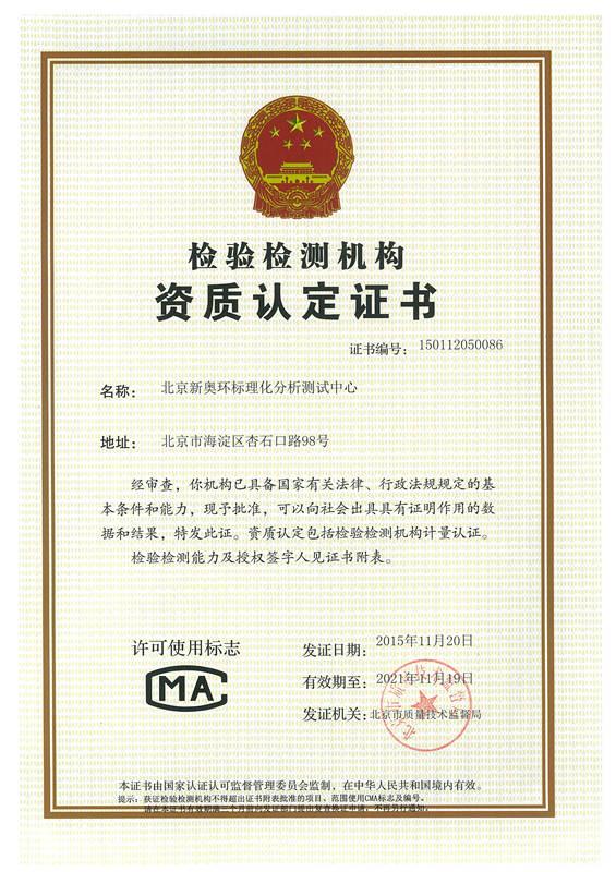 2015年CMA认证