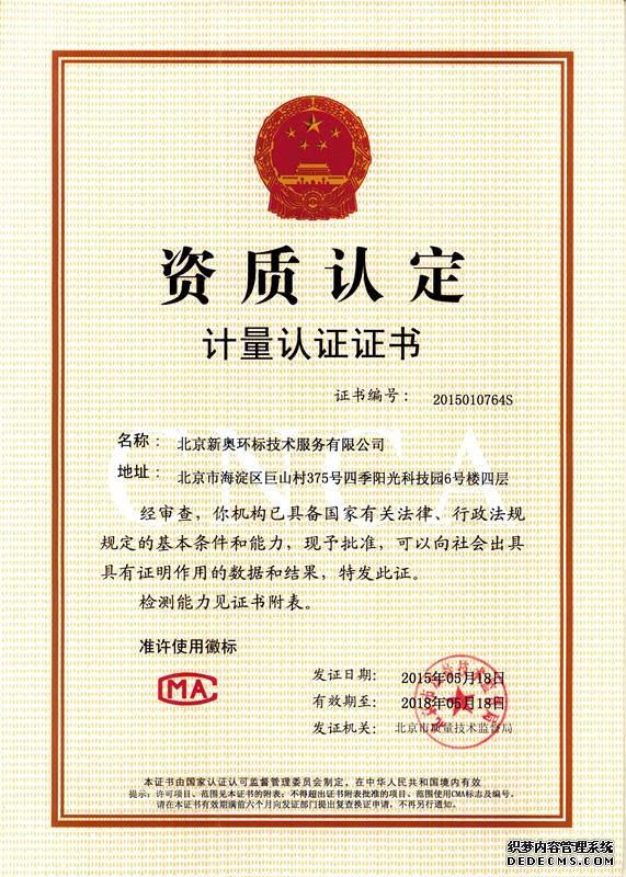 环境检测公司CMA资质